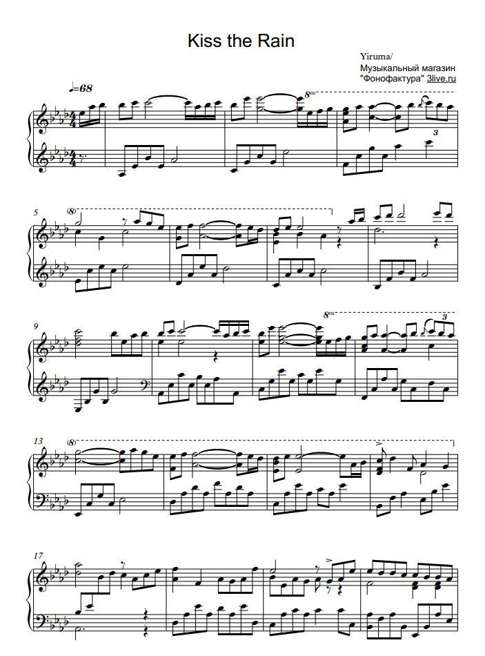 Kiss The Rain Piano Solo Piano Sheet Music Sheet Music