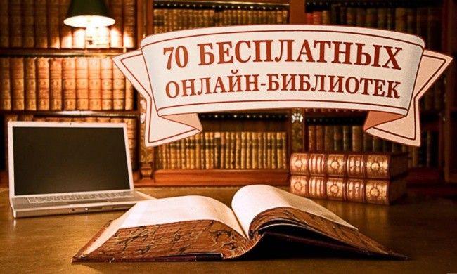 Бесценный список ссылок электронных библиотек в Интернете - Сайт nacionalnaiaideia!