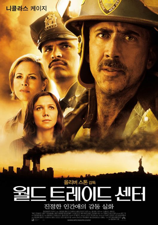World Trade Center Movie Poster