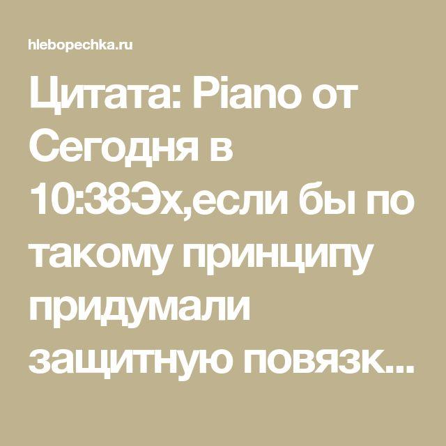 Цитата: Piano от Сегодня в 10:38Эх,если бы по такому принципу придумали защитную повязку от потертостей при ходьбе летом в сарафане....Детская присыпка . Обычный крахмал ОЧЕНЬ помогает  даже лучше чем детская присыпка