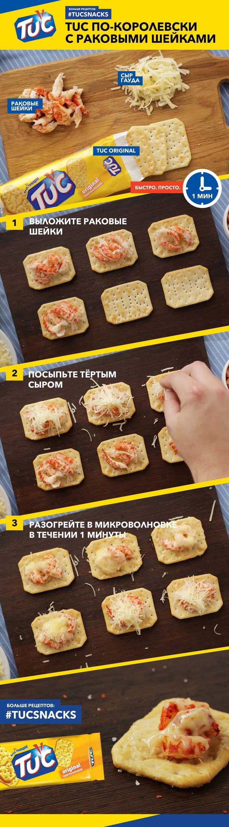 TUC по-королевски с раковыми шейками. Два ингредиента, а на выходе - изысканная закуска, перед которой не устоят и шейхи. Возьми TUC Original, раковые шейки и твёрдый сыр, типа гауда.  Выложи раковые шейки на крекер, посыпь тёртым сыром и поставь в микроволновую печь на 1 минуту.  Не забудь снять свою корону после вечеринки:)  #tucsnacks #tuc