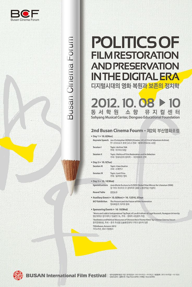 제 17회 부산 국제영화제 세미나 포스터 제작업체 : 엔크리에이티브 http://ncreative.co.kr/