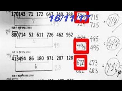 Thai Lottery Tips 16/11/2017 | Part 15 - http://LIFEWAYSVILLAGE.COM/lottery-lotto/thai-lottery-tips-16112017-part-15/