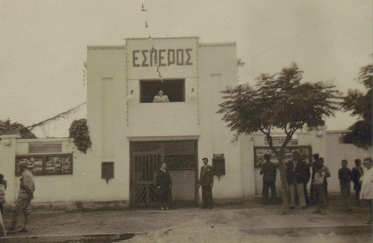 not the Esperos cinema I knew