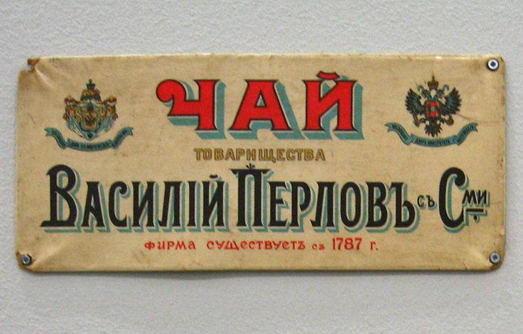 советские вывески - Поиск в Google