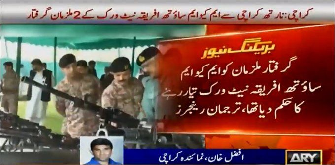 Trending Rangers Arrest Two Mqm South Africa Members In Karachi Raid Https T Co Qfq2qbs9pc Https T Co 5kgejevrn4 South Africa Raid Ranger