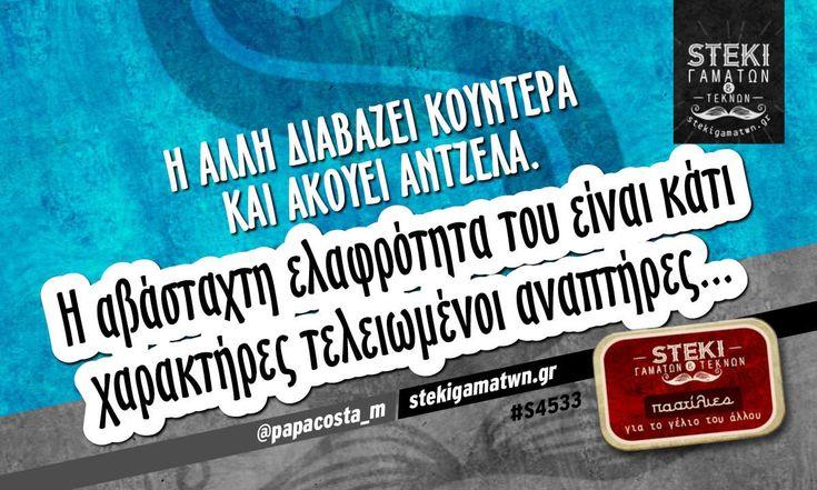 Η άλλη διαβάζει Κούντερα @papacosta_m - http://stekigamatwn.gr/s4533/