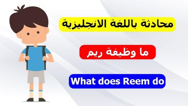 محادثه باللغه الانجليزيه بعنوان ما وظيفة ريم What Does Reem Do Job Conversation