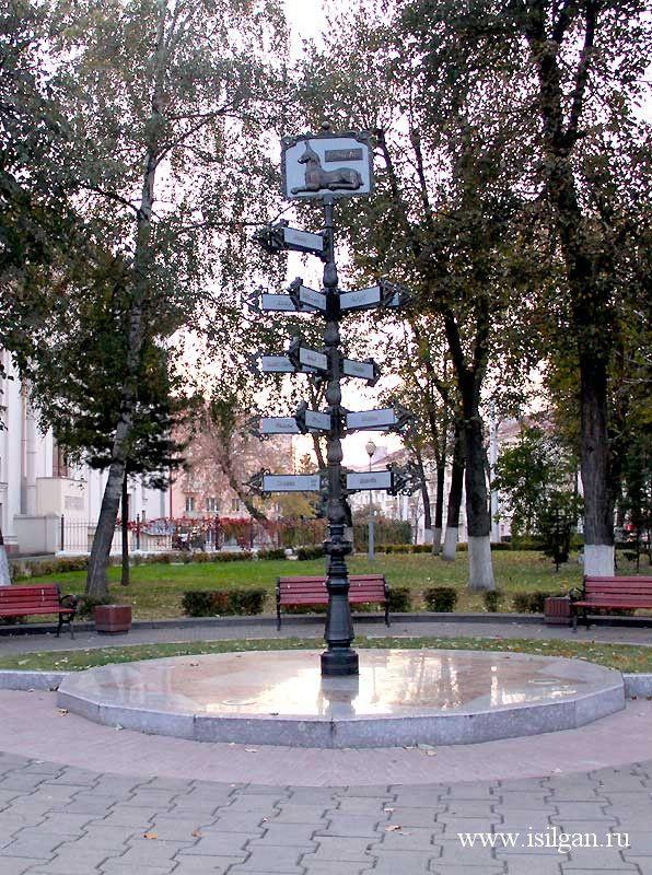Памятный знак городам-побратимам