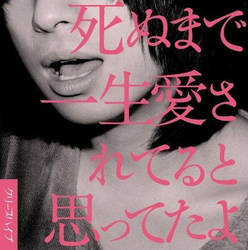 Japanese Album Cover: Love Life to the Death - Creephyp. Gento Matsumoto. 2012