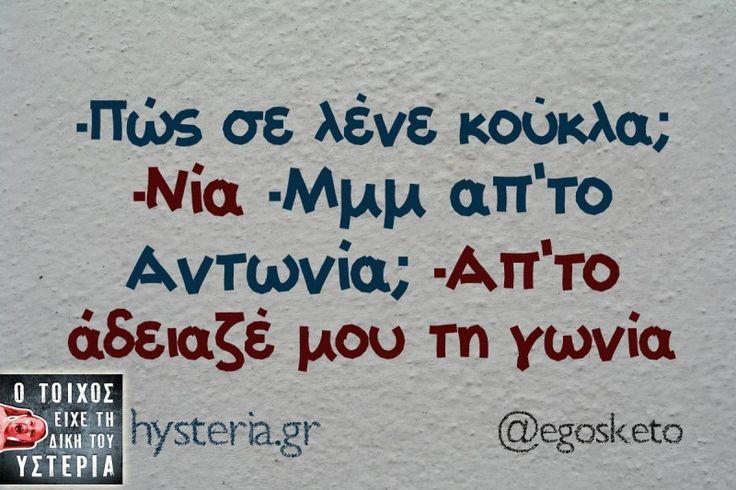 -Πώς σε λένε κούκλα; -Νία -Μμμ απ'το Αντωνία; - Ο τοίχος είχε τη δική του υστερία – @egosketo Κι άλλο κι άλλο: Όταν σε μια συζήτηση… -Μπαμπά τι θα μου πάρεις… Αναπολώ την εποχή… Όχι πια σεξ… Δεν σε έχω δει… -Φίλε έχεις... #egosketo