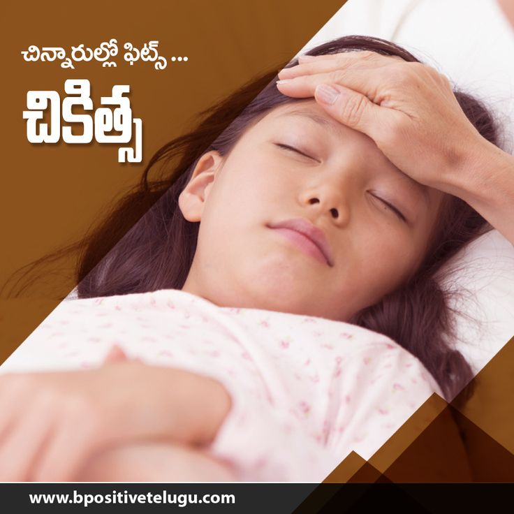 What happens inside your child's #brain during a #Seizure? Febrile seizures can happen in children younger than 6 years old.Seizures(fits) in #Children Overview. www.bpositivetelugu.com