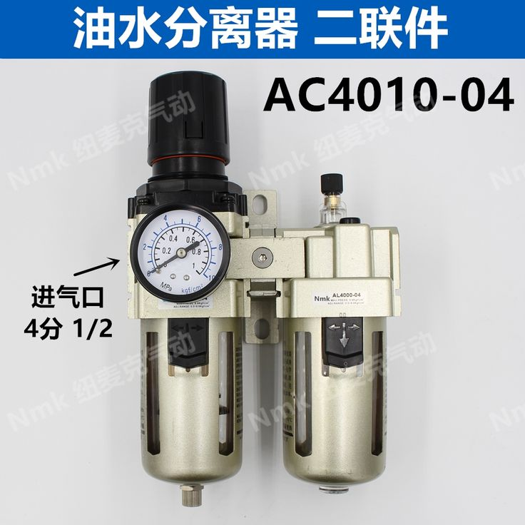 29.00$  Watch now - http://ali1so.shopchina.info/go.php?t=32429091432 - Industrial Air Filter Moisture Water Trap Pneumatic Tools Oil Lubricator AC4010-04D 29.00$ #buyonline