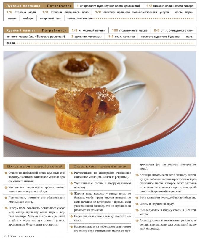 """From Elena Chekalova book """"The World Cuisine"""""""