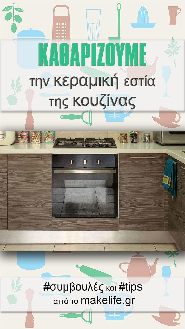 Καθαρίζουμε την κεραμική εστία της κουζίνας με 2 οικονομικά και φυσικά υλικά #οικολογικεςλυσεις #καθαρισμα