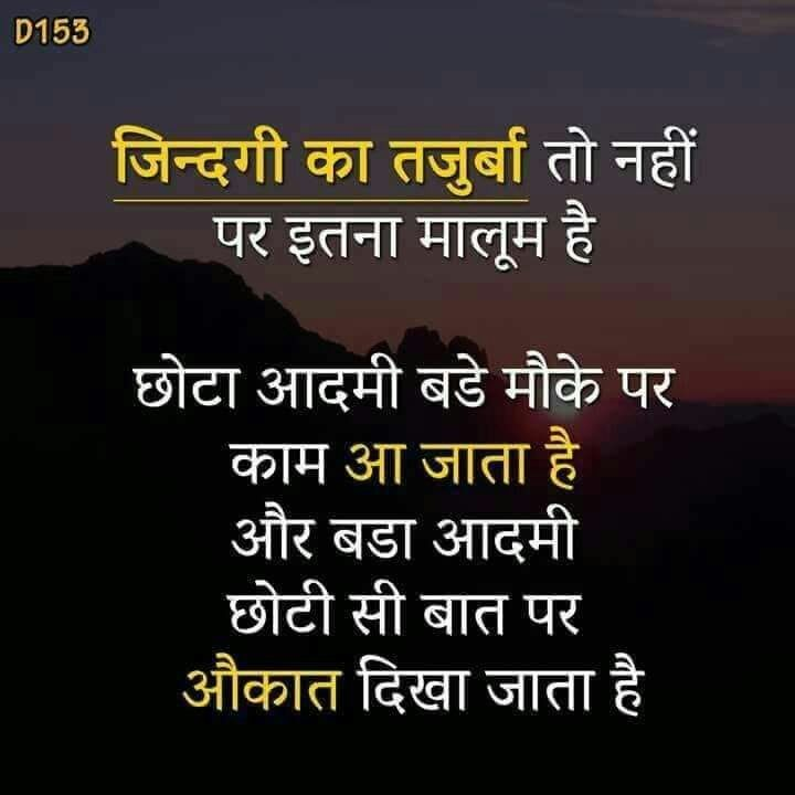 Dastoor He Duniya Ka Shayaari Thoughts Hindi Quotes Quotes