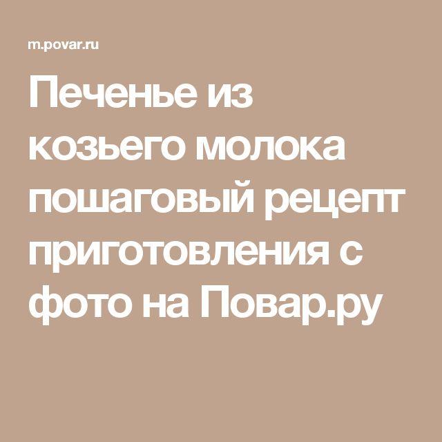 Печенье из козьего молока пошаговый рецепт приготовления с фото на Повар.ру