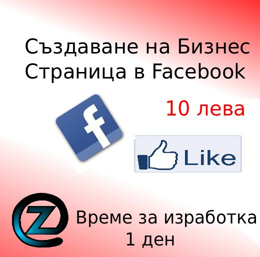 Създаване на Бизнес Страница в Facebook,Facebook | Изработка на сайтове Пловдив,София,Варна,Бургас