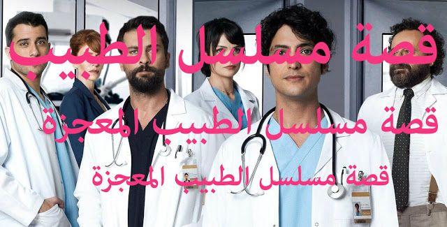 قصة مسلسل الطبيب المعجزة Doctor