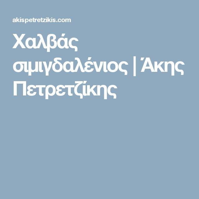 Χαλβάς σιμιγδαλένιος   Άκης Πετρετζίκης