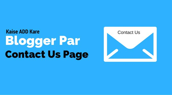 Blogger Par Simple Contact Us Page Kaise ADD Kare?