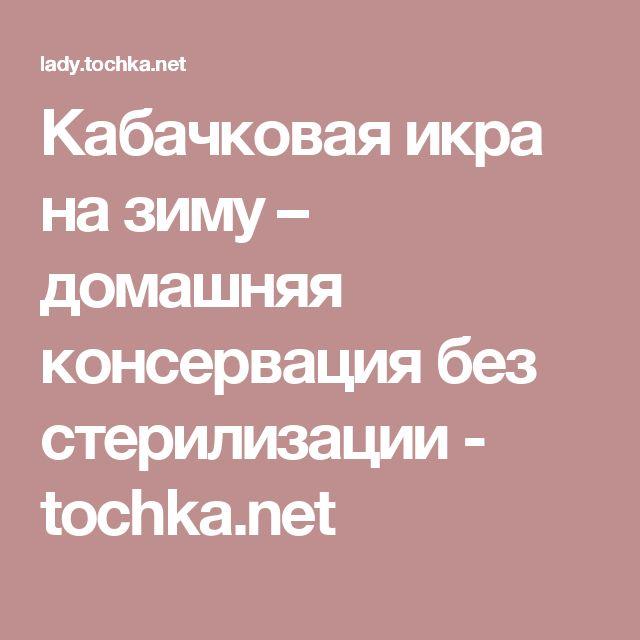 Кабачковая икра на зиму – домашняя консервация без стерилизации - tochka.net