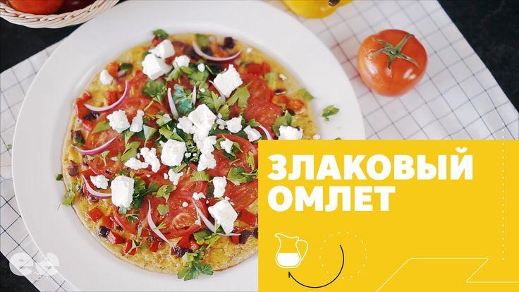 Злаковый омлет-лепешка [eat easy] Пусть завтрак будет разнообразным, вкусным и полезным. Приготовьте привычный омлет по нашему новому рецепту, добавив в него кукурузные хлопья! #omelette#cereal_omelet#dinner#yummy#yum#вкусно#homemade#блюдо#еда#вкуснятина#рецепт#рецепты#recipe#recipes#ideas #creative