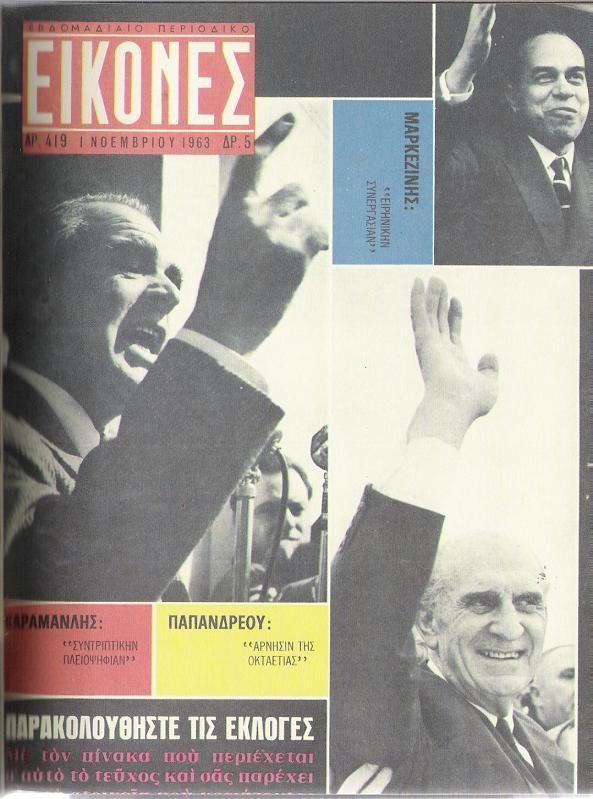Περιοδικό ΕΙΚΟΝΕΣ: (Τεύχος 419. 01/11/1963). Κωνσταντίνος Καραμανλής-Γεώργιος Παπανδρέου-Σπύρος Μαρκεζίνης. (1907-1998, 1888-1968, 1909-2000).