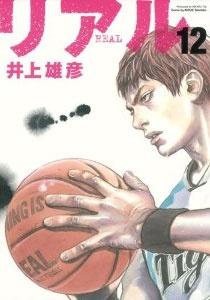 リアル by 井上雄彦. Real by Takehiko Inoue. A great seinen manga about wheelchair basketball. Totally addictive.