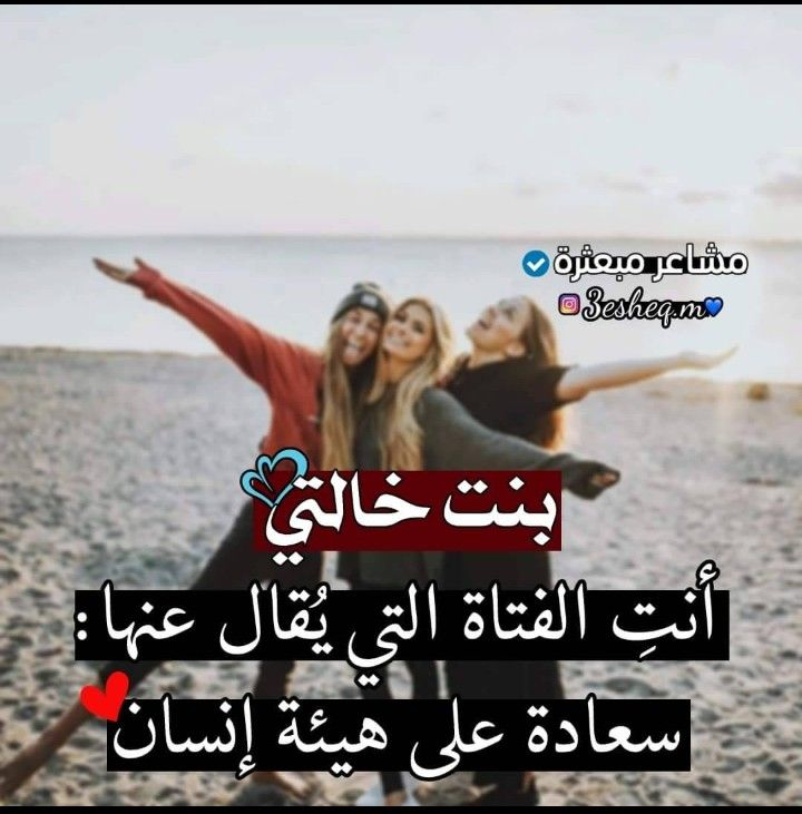 بنت خالتي Beautiful Arabic Words Friends Photography Super Funny Videos