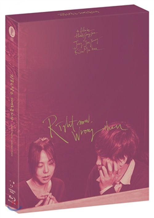 Blue-ray DVD Right Now Wrong Then English Sub Limited Hong Sang Soo Kim Min Hee