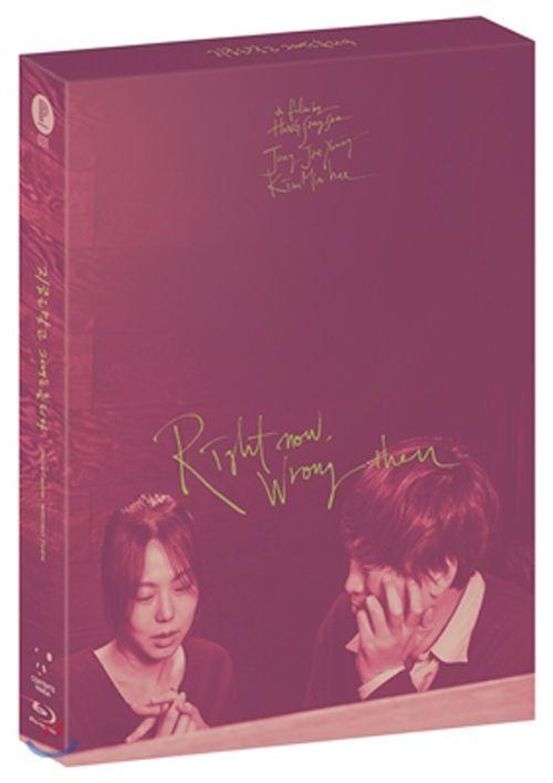 Blue-ray DVD Right Now Wrong Then English Sub Limited Hong Sang Soo Kim Min Hee