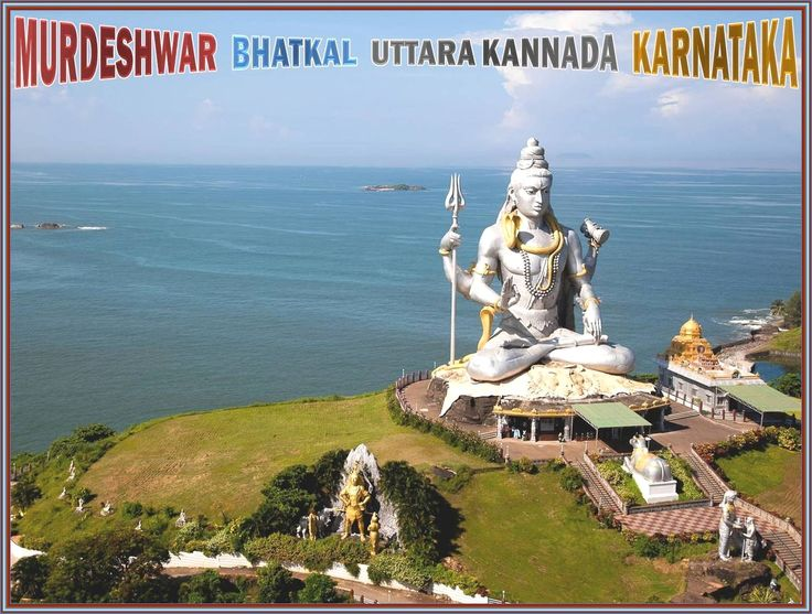 123 feet height towering marvelous sculpture of Great Lord Shiva is situated at Murdeshwar (or Murudeshwar or Murudeshwara) Temple; Murdeshwar town belongs to Bhatkal taluka under Uttara Kannada district in the Indian state of Karnataka. The statue, visible from great distances, is the second highest statue of Lord Shiva in the world. The idol is designed such that it gets the sunlight directly and thus appears sparkling. Murudeshwara temple is built on the Kanduka Hill