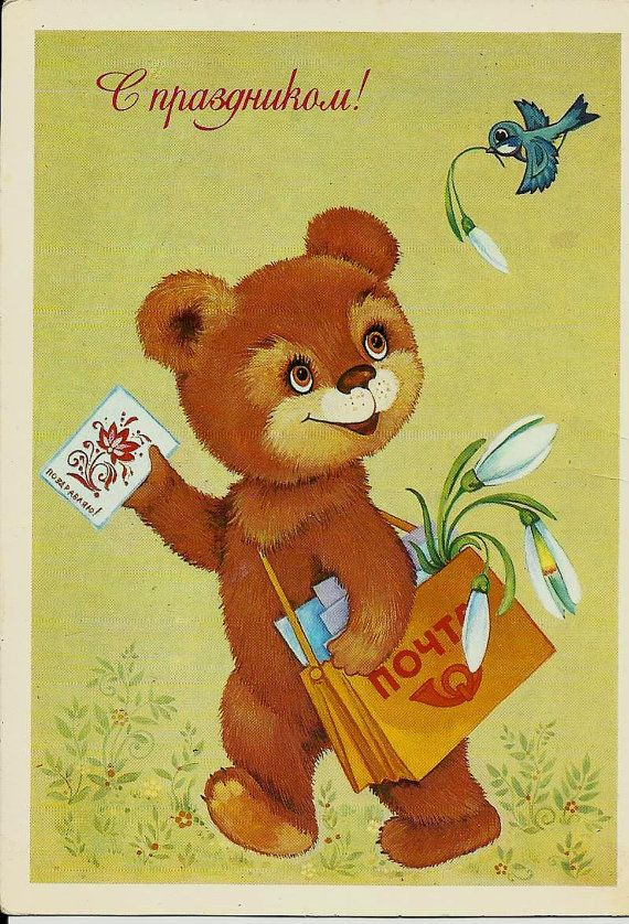 Vintage  Russian Postcard  Bear  with congratulates by LucyMarket, $2.25
