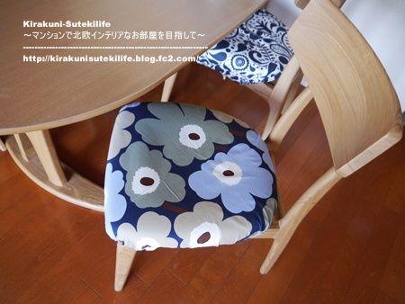 ウニッコの新色でダイニングの椅子カバーをハンドメイド♪ Kirakuni ... P1070056.jpg