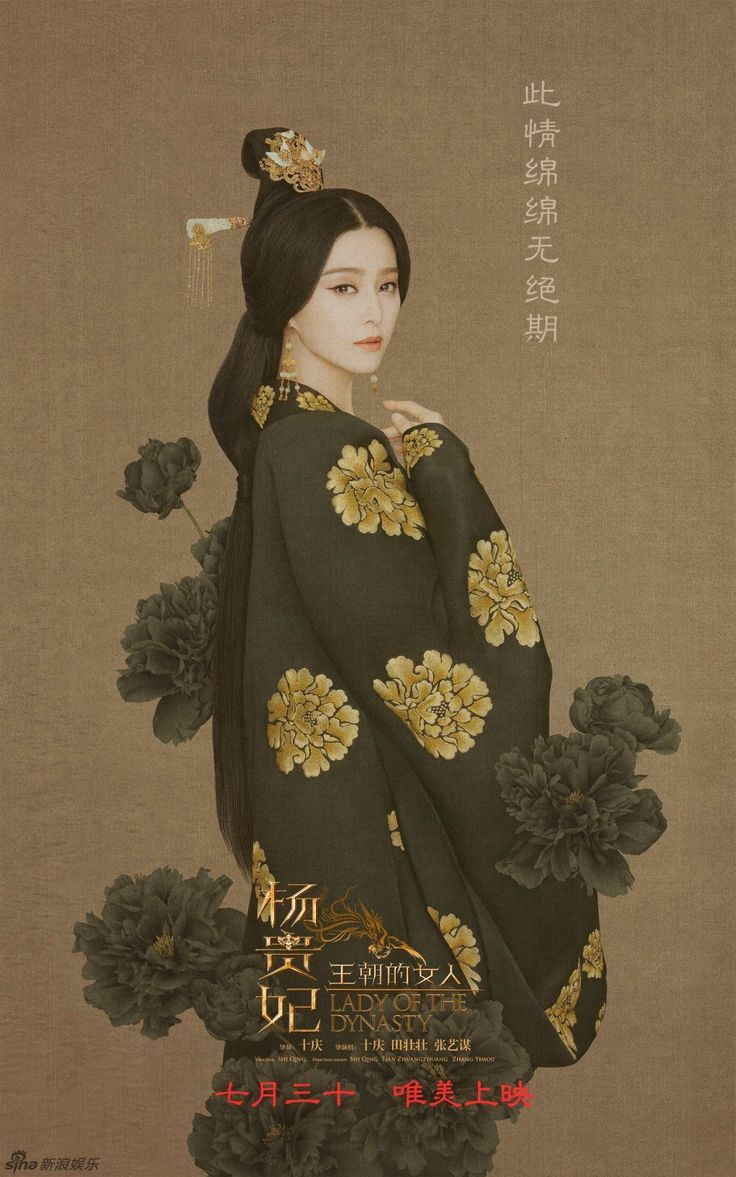 Sun Jun photographs Fan Bingbing to promote Lady of the Dynasty | Cfensi