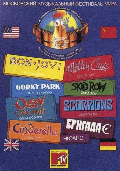 Советская афиша 1989 года. Московский музыкальный фестиваль мира (Moscow Music Peace Festival) - один из самых масштабных фестивалей мира, один из первых больших рок-фестивалей в СССР, на который были приглашены зарубежные рок-звезды.