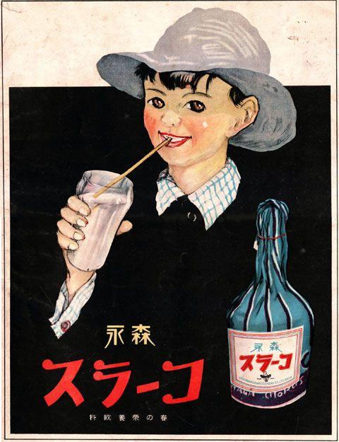 Morinaga Chorus ad, 1928
