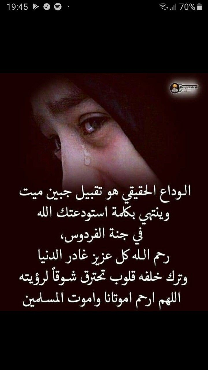 Pin By Amal On ادعية Islamic Love Quotes Islam Facts Arabic Love Quotes