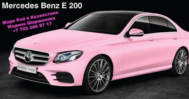 Роскошные автомобили для самых успешных!!! http://www.marykay-sharm.kz/