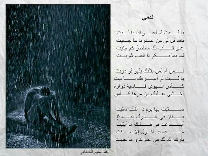 Pin By Ghada Elsayed On كلمات لها معني Book Cover Books Poster