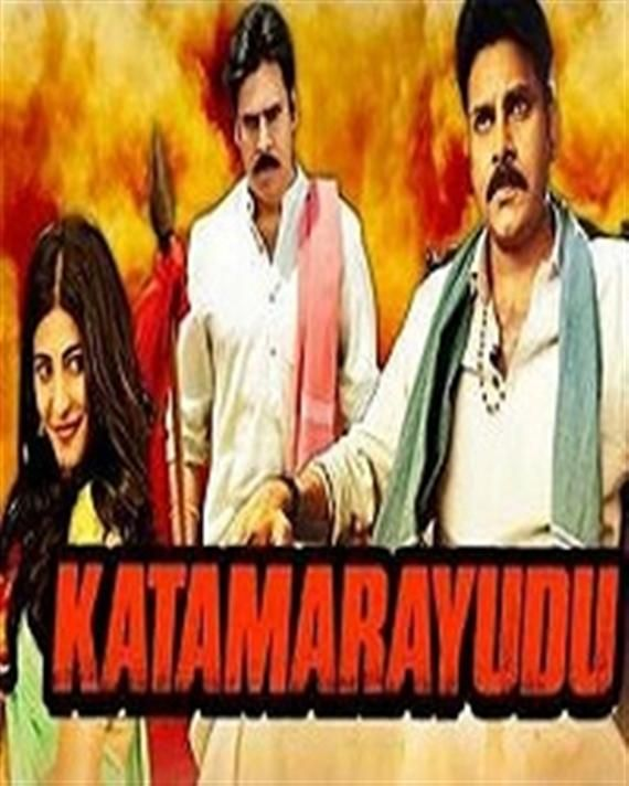 watch Indian action movie Katamarayudu (2017) youtube watch free indian movie download free indian films online movie site new Hidi movies for download 2017