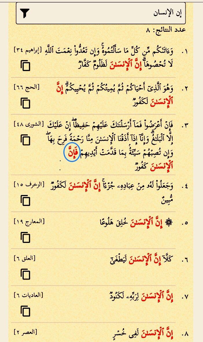إن الإنسان سبع مرات في القرآن والثامنة وحيدة بزيادة الفاء فإن الإنسان كفور في الشورى ٤٨ Math Quran Sheet Music