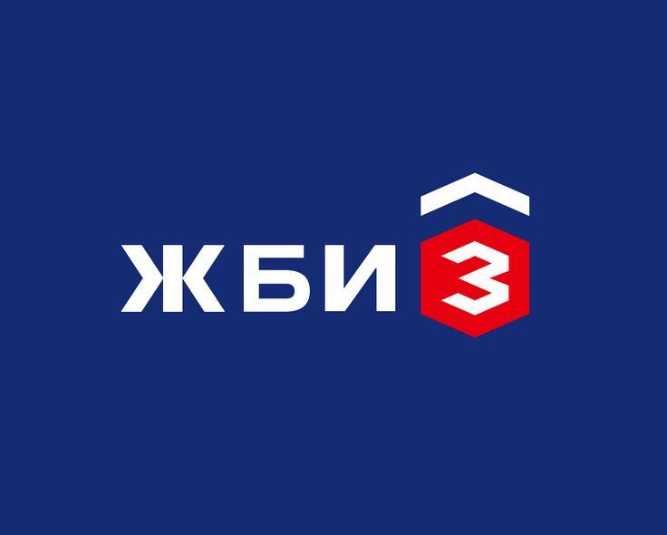 @Behance: «Фирменный стиль Завод ЖБИ-3» https://www.behance.net/gallery/55583213/firmennyj-stil-zavod-zhbi-3