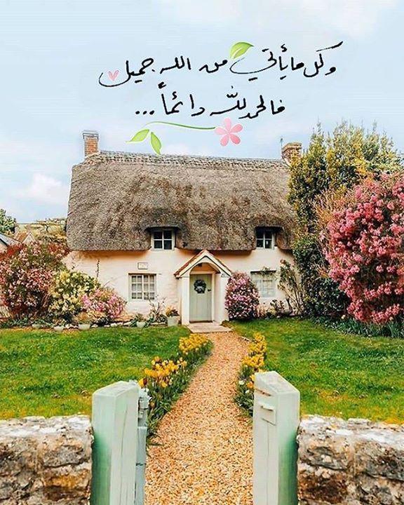 وكل مايأتي من الله جميل فالحمد لله دائما ㅤ Https Ift Tt 2tdub4i Islamic Quotes Wallpaper Wallpaper Quotes Pergola