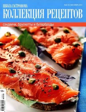 Любимый кулинарно информационный журнал «Школа гастронома. Коллекция рецептов №22 23 2014 года»