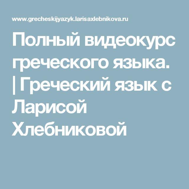 Полный видеокурс греческого языка. | Греческий язык с Ларисой Хлебниковой