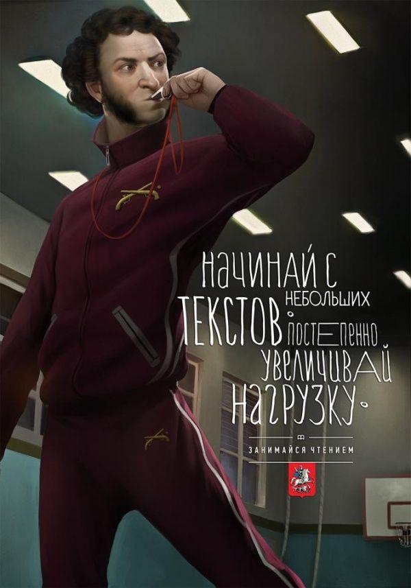 """Федеральное агентство по печати и коммуникациям запустило социальную кампанию про чтение.  Рекламное агентствоSLAVA представило рекламную кампанию """"Занимайся чтением"""", главными героями которой стали классики русской литературы - Пушкин, Чехов, Толстой."""