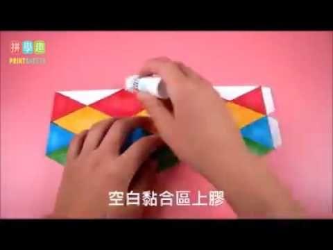 翻轉玩具| Flip the toy
