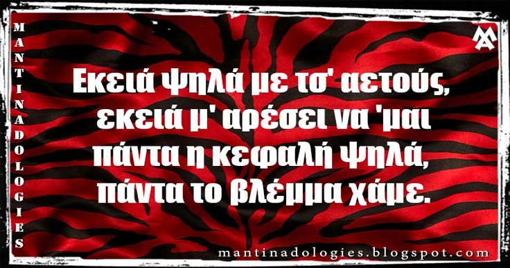 #Μαντιναδολογίες - #Μαντινάδες: Εκειά ψηλά με τσ αετούς, εκειά μ αρέσει να μαι http://mantinadologies.blogspot.com/2017/02/ekia-psila-me-ts-aetoys-ekia-m-aresei-namai.html #mantinades #mantinada #Crete #Κρήτη
